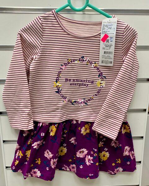Garroku kleita 104cm/Violetos toņos ar uzrakstu-Be amazing everyday